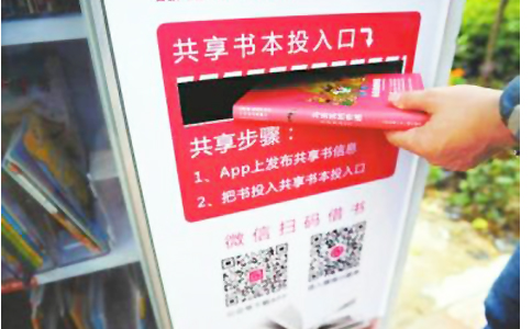 RFID高频读写器HR8009用于共享图书管理