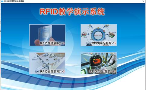 RFID应用于教学实训